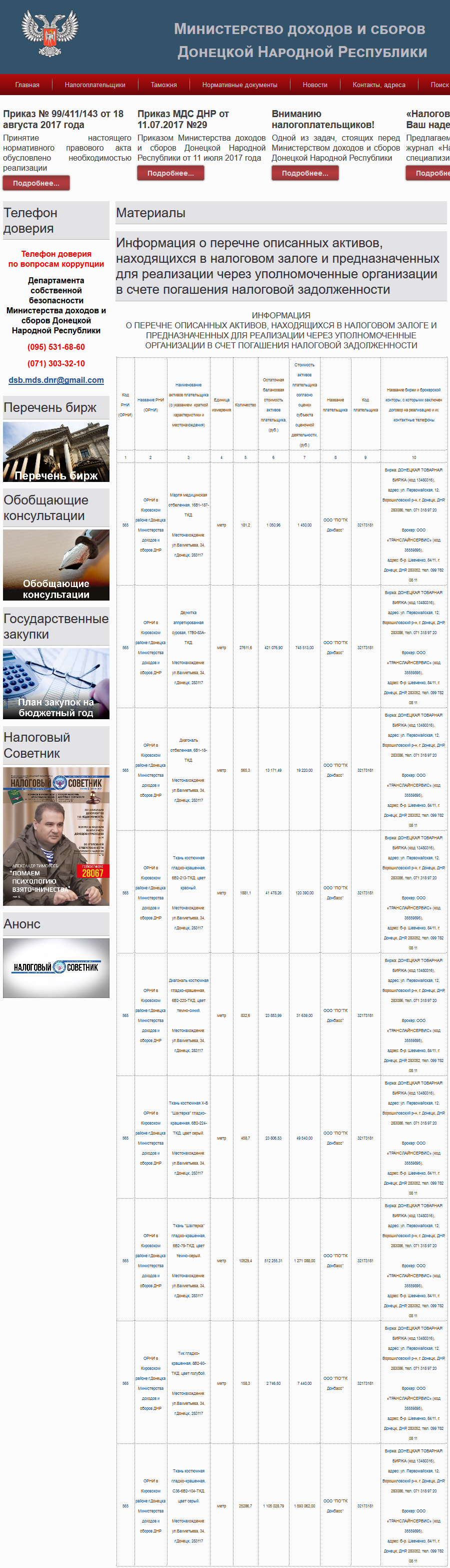 «Текстиль-Контакт» аферы, махинации с докуменами, связь с «ДНР» расследование (2-я часть)