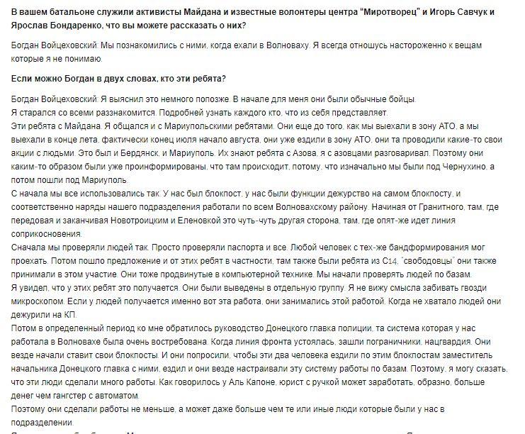 Ярослав Матюшин опять пойман на вранье! Известный блогер-волонтер ... 076aa7ba4edd2