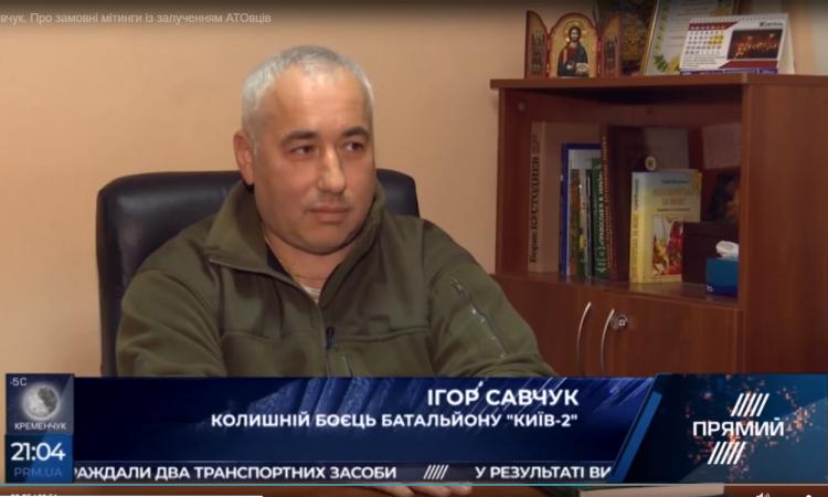 Игорь Савчук